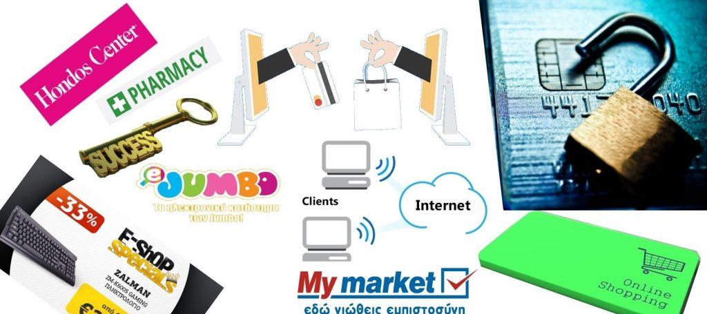 Ο κορονοϊός… στρέφει τους επιχειρηματίες  στις online πωλήσεις
